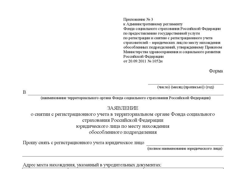 Заявление на снятие с учета ккм - 1fb0