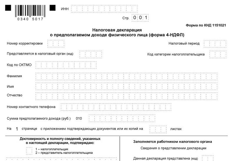 Налоговая Сургут Инструкция По Заполнению Ндфл