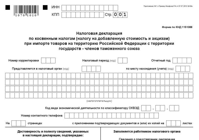 Налоговая декларация по косвенным налогам при импорте товаров 2015 образец