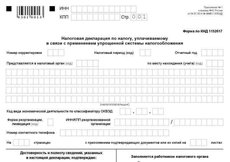 бланк налоговой декларации по налогу уплачиваемому в связи с применением усн - фото 11