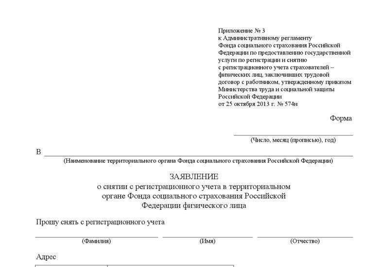 Бланк снятия с регистрационного учета в фсс