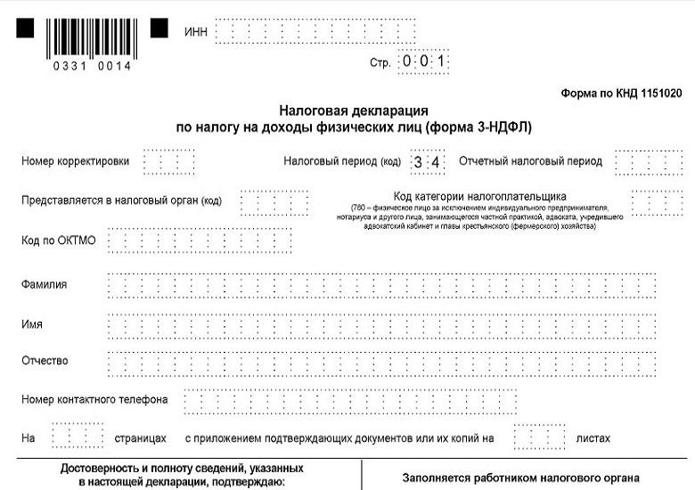 Налоговая декларация по доходу физических лиц 3 ндфл бланк налоговая 46 бланк для регистрации ип
