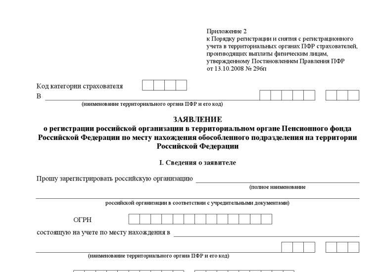 фз о государственной регистрации ип