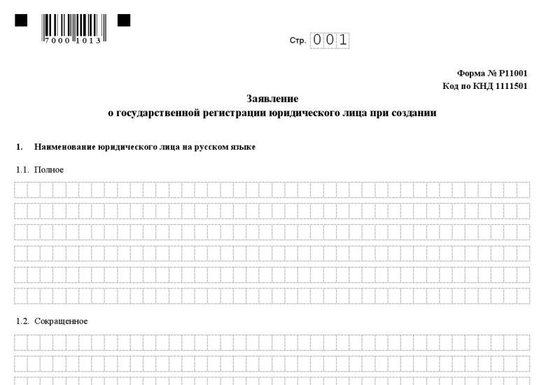 Форма регистрации ооо р12001 система контур экстерн для сдачи электронной отчетности стоимость