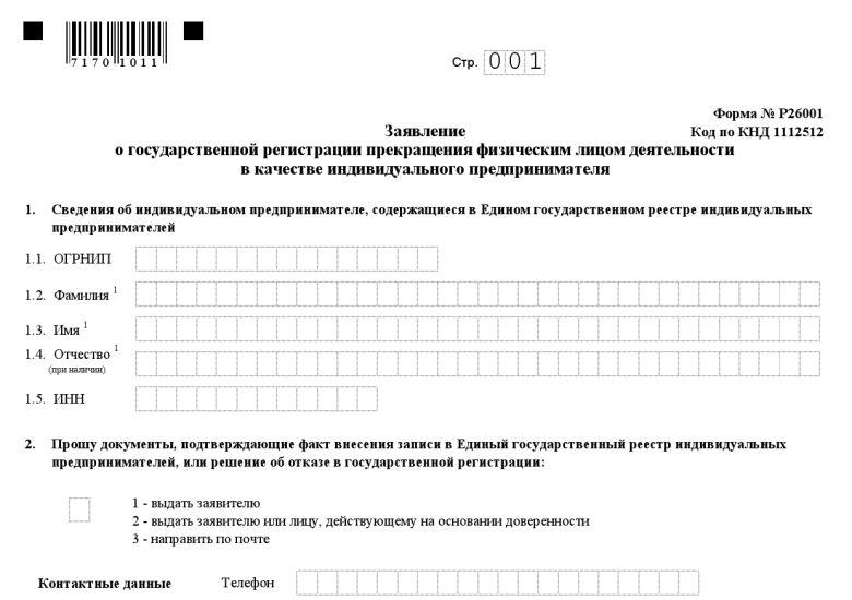 Бланк заявление о государственной регистрации в качестве ип скачать программу по декларации 3 ндфл 2019