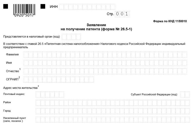 новое заявление на патент 2016 от 01.07.15г бланк