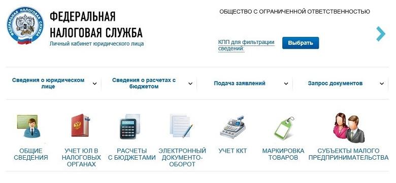 Пфр личный кабинет новосибирск