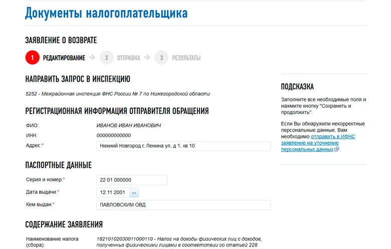 Личный кабинет кадастрового инженера на сайте росреестра