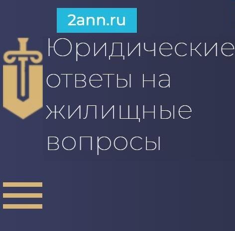 Юридические ответы на жилищные вопросы, сайт 2ann.ru